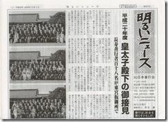 日本善行会新聞
