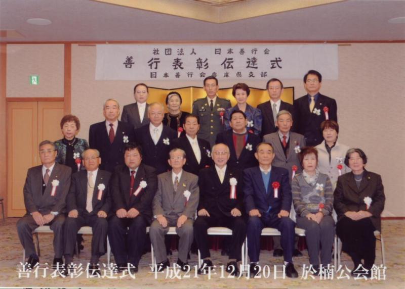 善行表彰伝達式 平成21年12月20日 楠公会館於