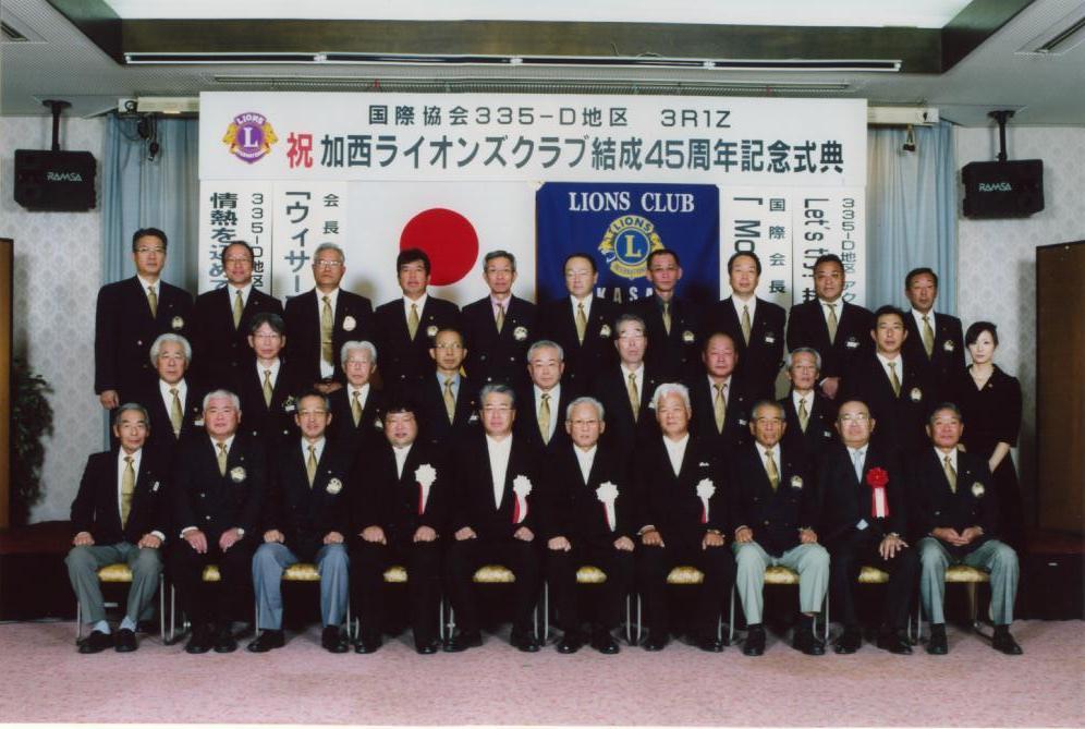 加西ライオンズクラブ結成45周年記念