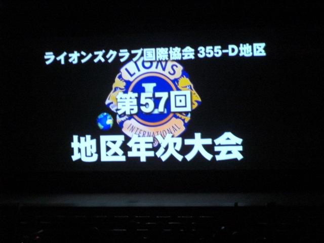 第57回地区年次大会