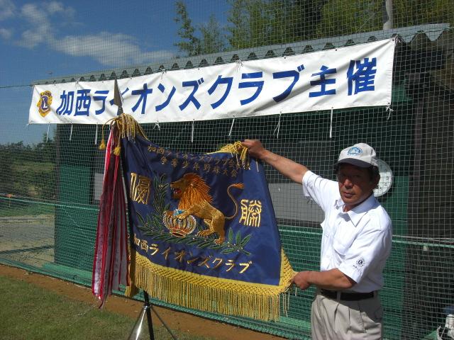 加西ライオンズクラブ旗争奪少年野球 優勝旗
