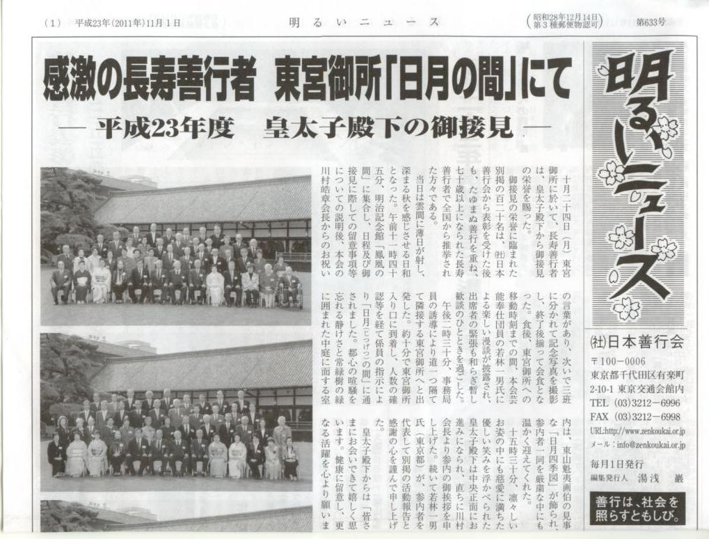 (社)日本善行会 明るいニュース 平成23年11月1日号
