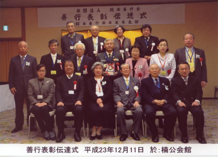 善行表彰伝達式 平成23年12月11日 楠公会館於