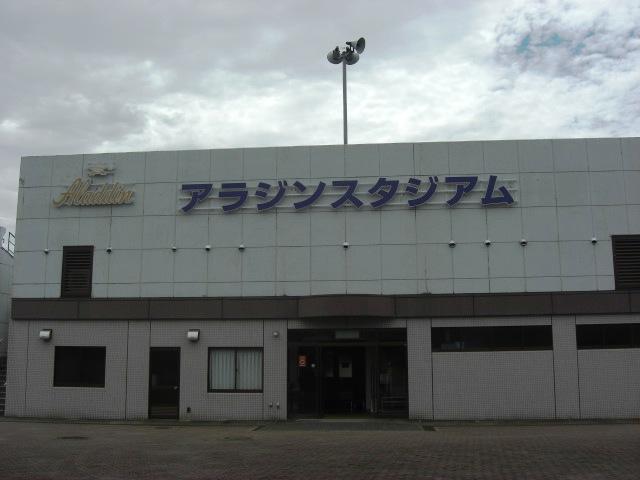 アラジンスタジアム