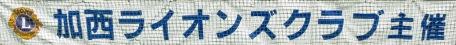 加西ラインズクラブ旗争奪少年野球大会