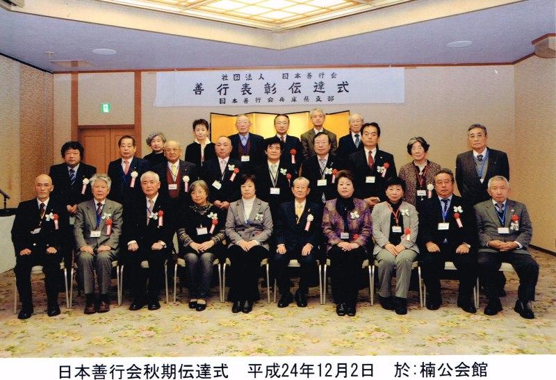 日本善行会秋季伝達式記念写真 平成24年12月2日 於楠公会館