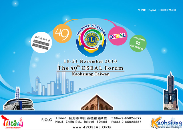 The49th OSEAL FORUM
