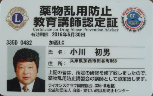 薬物乱用防止教育講師認定証 L小川初男