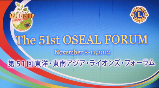 The51th OSEAL FORUM