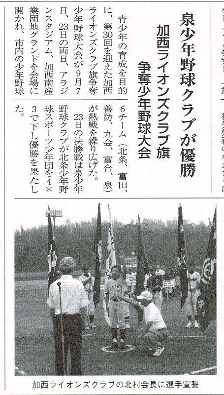 加西タイムス 10月1日号記事