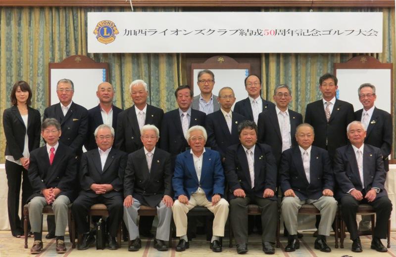 加西LC結成50周年記念ゴルフ大会