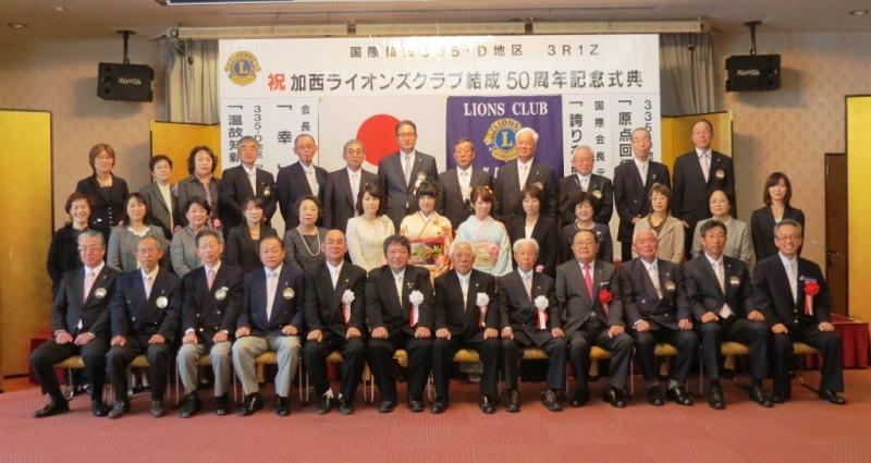 加西LC結成50周年記念 2014年10月19日