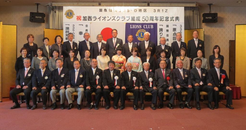 加西ライオンズクラブ結成50周年記念式典