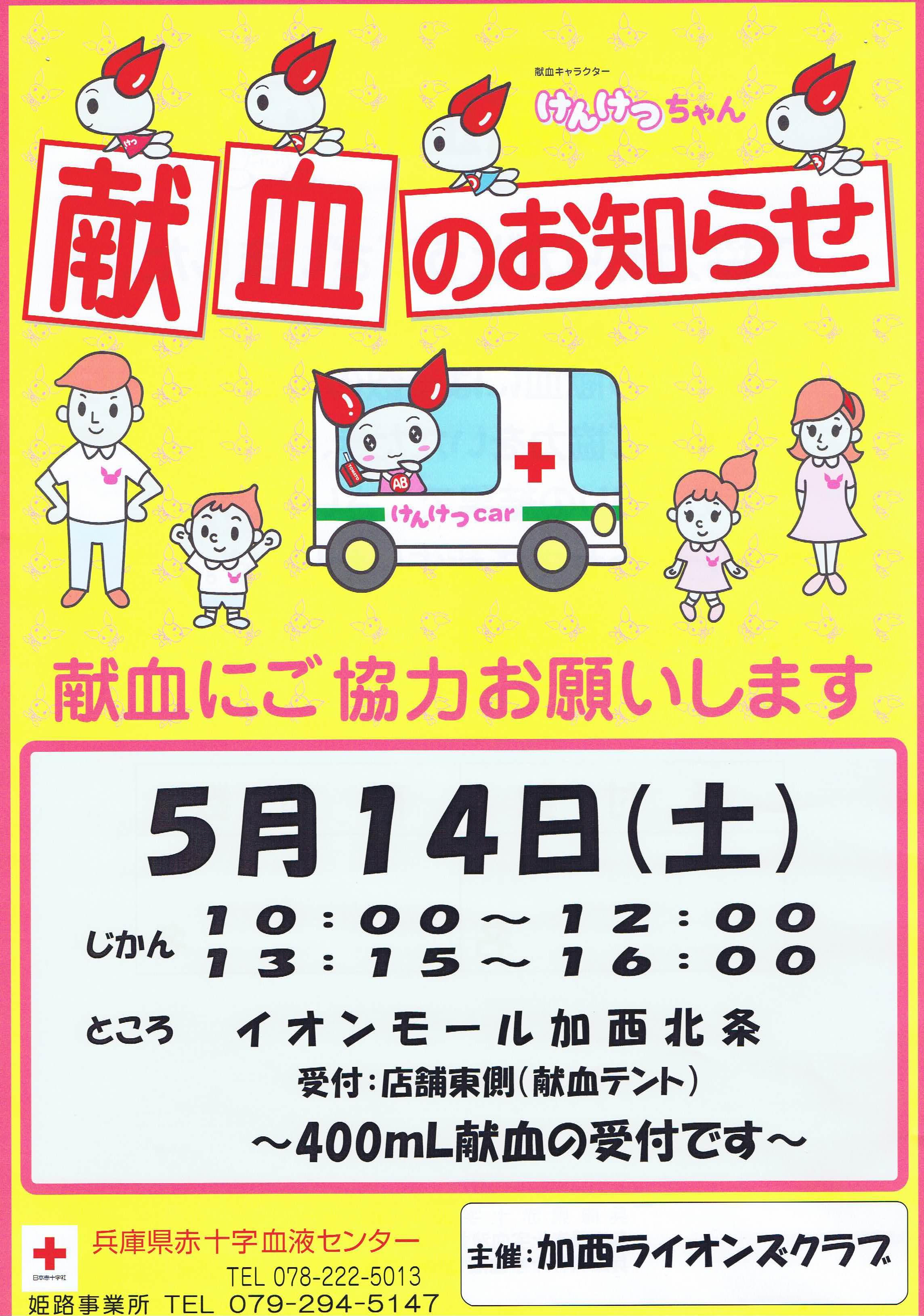 加西LC 献血奉仕活動 イオン加西北条店 5月15日(土)