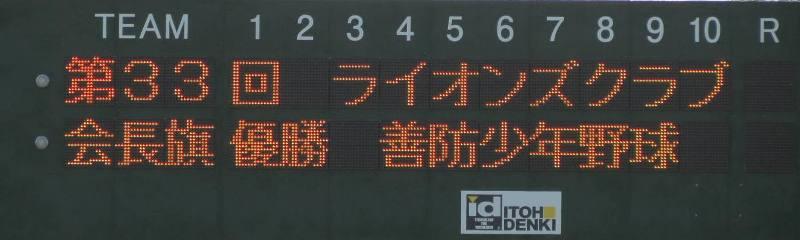 第33回加西LC旗争奪少年野球大会