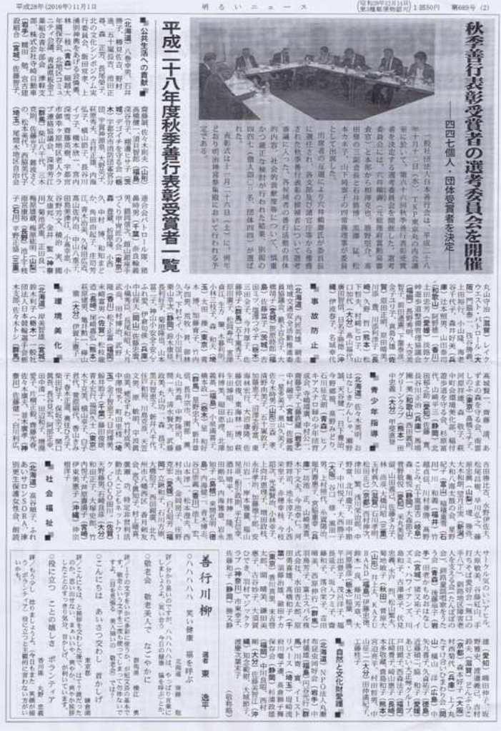 明るいニュース 平成28年11月1日号