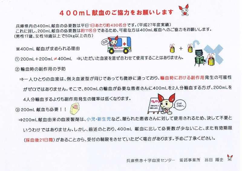 400mL 献血のご協力をお願いします