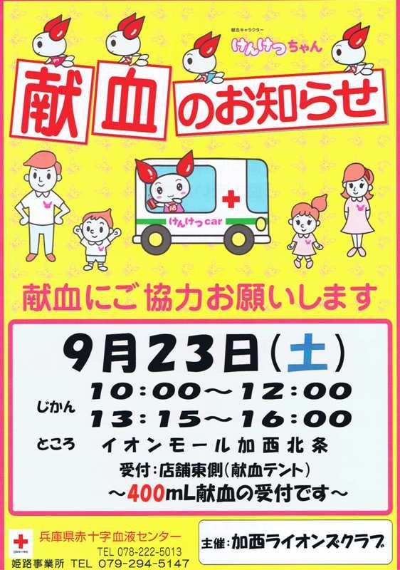 9月23日(土) 献血 イオンモール加西北条店