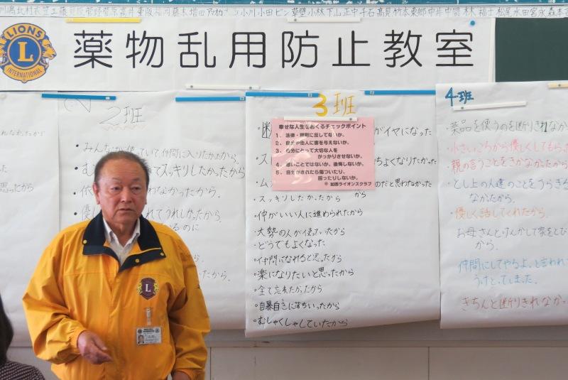 薬物乱用防止教室 講師 L小林 敏信