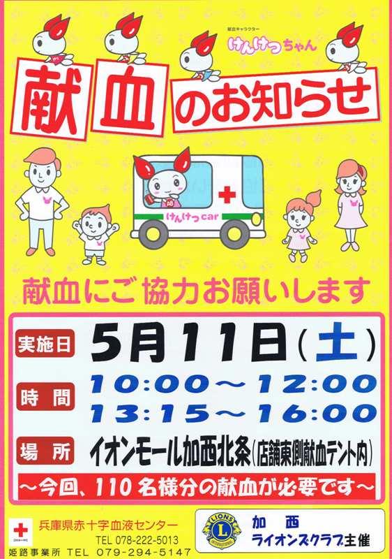 献血のお願い 令和 元年5月11日(土) イオン加西北条店於