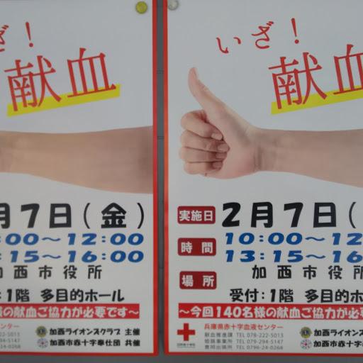 加西LC 献血活動 2020・2・7