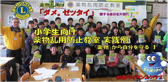 小学生向け 薬物乱用防止教室